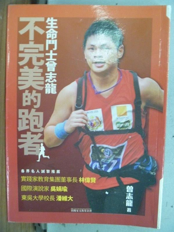 【書寶二手書T3/傳記_JDK】不完美的跑者_生命鬥士曾志龍