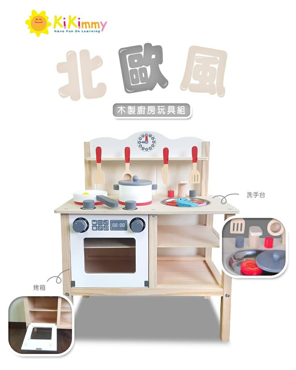 kikimmy 北歐經典木製廚房玩具組 K326【德芳保健藥妝】