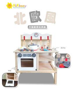 kikimmy北歐經典木製廚房玩具組K326【德芳保健藥妝】