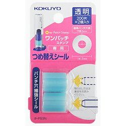 KOKUYO KOTA-PS3N 打孔加強章補充貼