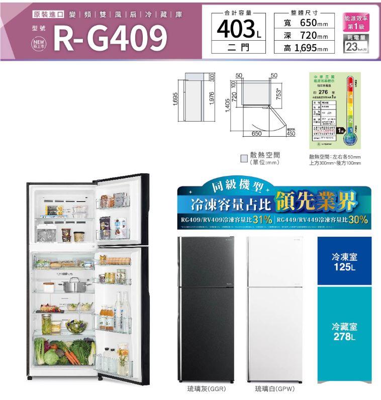 ****東洋家電****(請議價)HITACHI 日立403L一級能效變頻雙門冰箱RG409