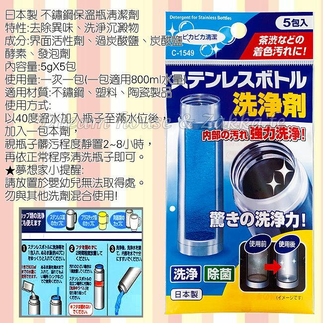日本製 不鏽鋼保溫瓶 除臭清潔劑 《 5gX5包入 》 ★ 適用不鏽鋼、塑料、陶瓷製品 ★ 夢想家精品生活家飾