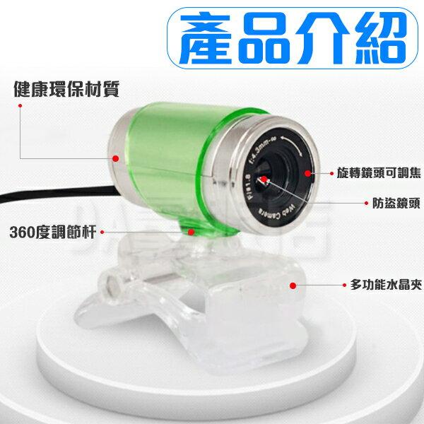 【預購】攝影機 USB 網路攝影機 夾式 桌立 電腦 清晰 webcam【130萬像素 無需驅動】顏色隨機(20-1733) 2