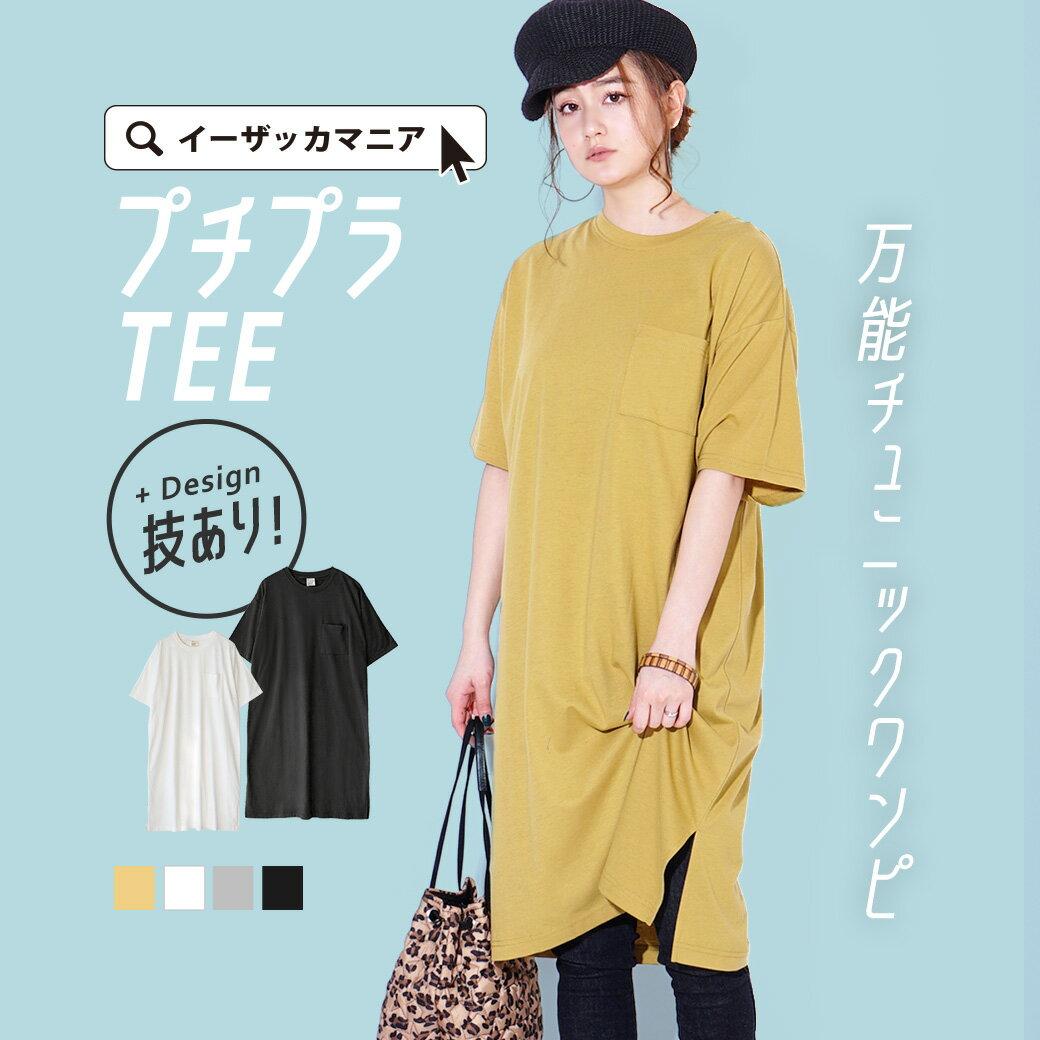日本e-zakka / 混棉素色長版連衣裙 / 32489-1801138 / 日本必買 代購 / 日本樂天直送(1900) 0