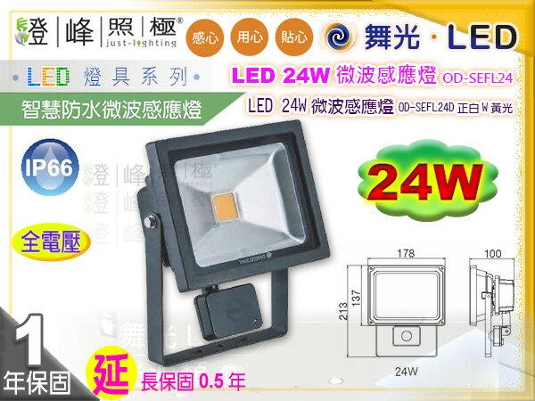 【舞光LED】LED-24W。戶外微波感應燈.IP66 附防水驅動 智慧感應 保固延長 #SEFL24【燈峰照極my買燈】