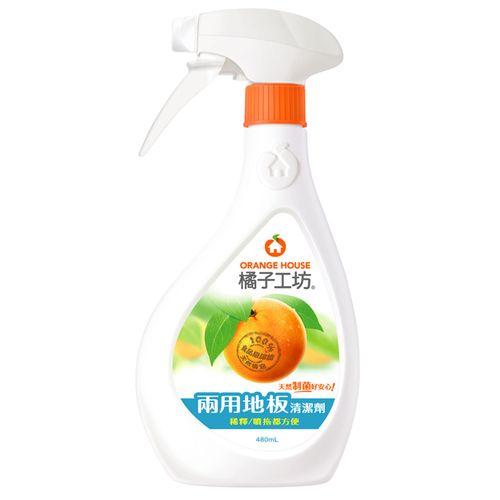橘子工坊 家用類天然兩用地板清潔劑480ml★衛立兒生活館★