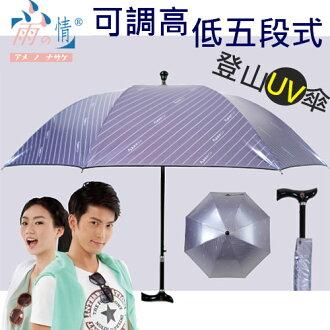 【台灣雨之情】可調高低五段防曬登山UV傘 [ 紫色 ] 雨傘/遮陽傘/長傘/直傘/自動/不透光