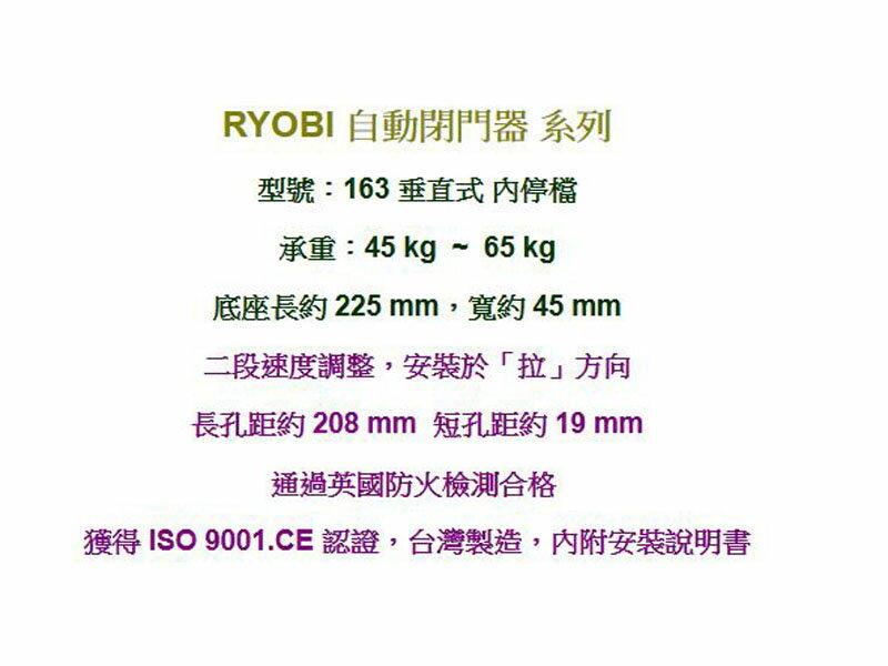 163 日本RYOBI 垂直式安裝 內停檔(1年保固)日本門弓器 自動關門器 自動閉門器 自動門弓器 DIY 五金