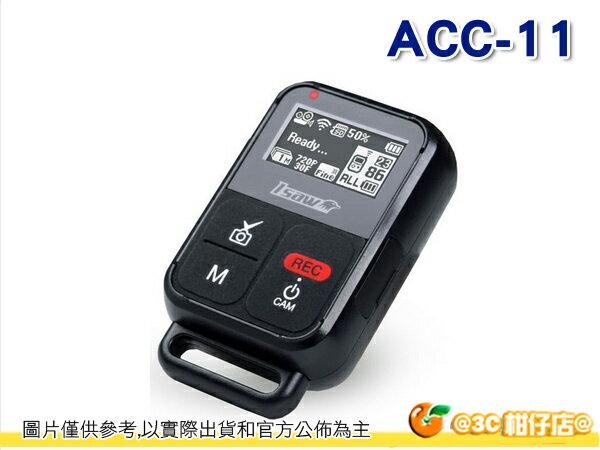 ISAW 鷹眼 ACC~11 A3 EXTREME 無線遙控器 WIFI 貨