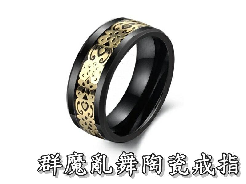 《316小舖》【C266】(頂級陶瓷戒指-群魔亂舞陶瓷戒指 /碳纖維戒指/土礦戒指/不變黑戒指/情人禮物/朋友禮物/老師禮物)