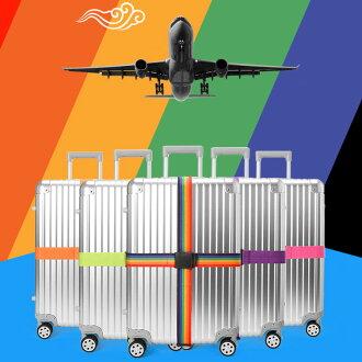 彩色旅行家 行李箱用密碼鎖十字束帶 旅行箱打包帶 出國旅遊必備