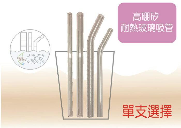 【QC館】耐熱玻璃吸管 ★日德進口原材★環保安心★100%台灣製造(單支)