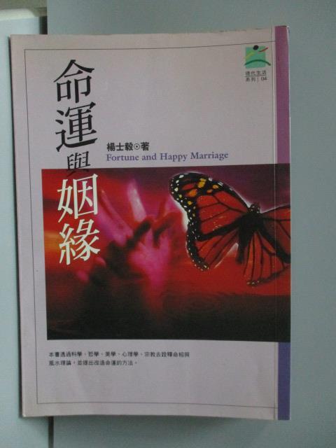 【書寶二手書T1/命理_LKA】命運與姻緣_楊士毅