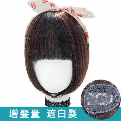 假髮 頭頂髮片 微增髮 女仕補髮塊 齊瀏海 頭皮可分線 耐熱 【MP004】☆雙兒網☆