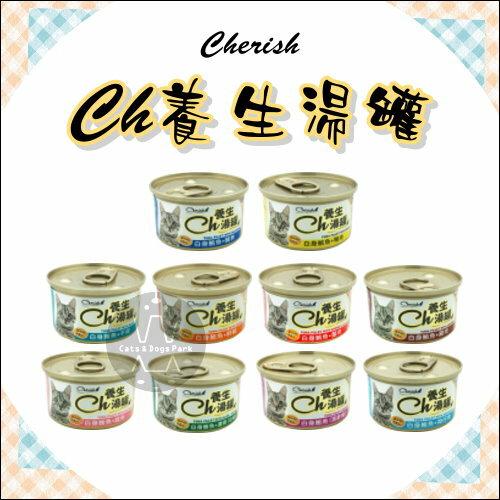〈一箱24入〉Cherish〔Ch養生湯罐,10種口味,80g〕