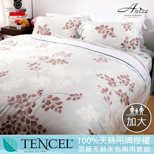A-nice 100%天絲加大床包兩用被組(TEN922卡布)