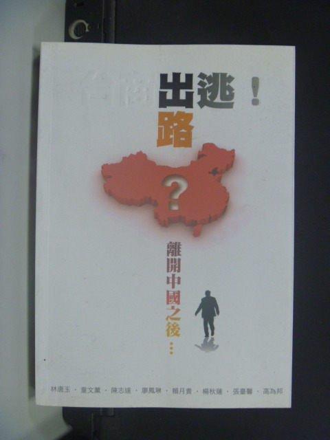 【書寶二手書T3/社會_JKA】出逃!出路?離開中國之後…_林唐玉