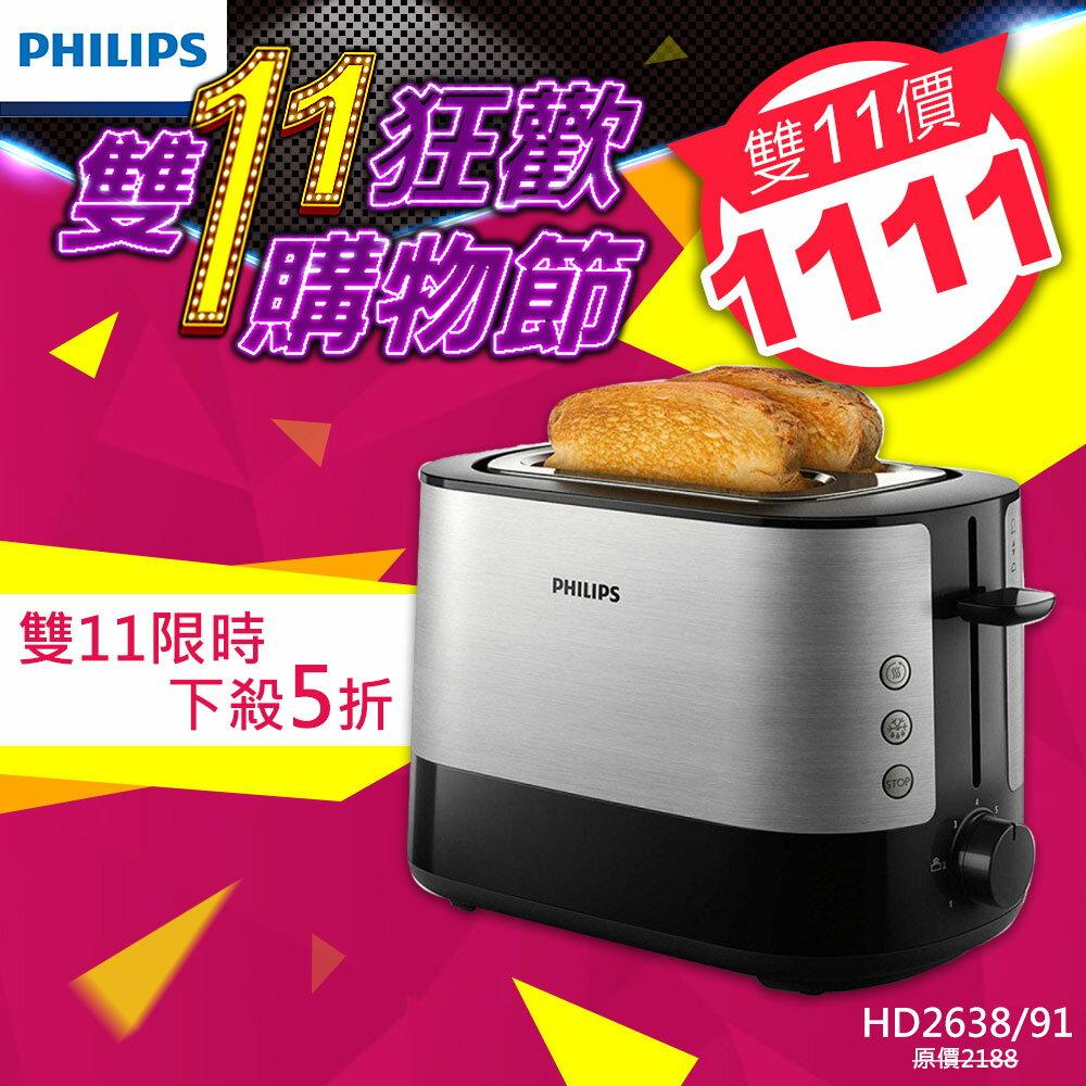 雙11購物節★限時$1111【飛利浦 PHILIPS】加寬厚片烤吐司機(HD2638 / 91) 0