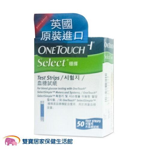 穩擇易血糖試紙 OneTouch SelectSimple