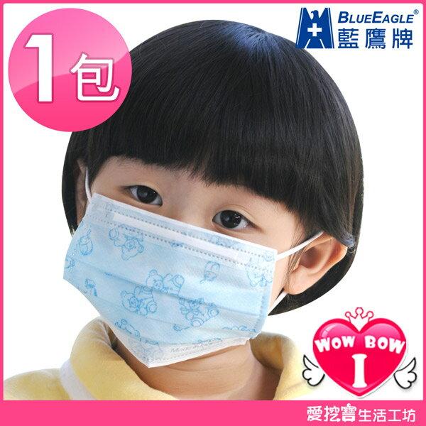 ?愛挖寶?【WNP-13SSNP】台灣製造 藍鷹牌 寶貝熊幼幼版平面口罩/兒童口罩/防塵口罩 5片/包