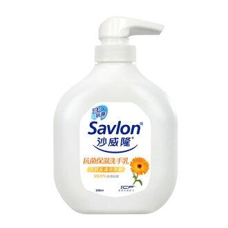 沙威隆 抗菌保濕洗手乳 天然金盞花萃取 250ml