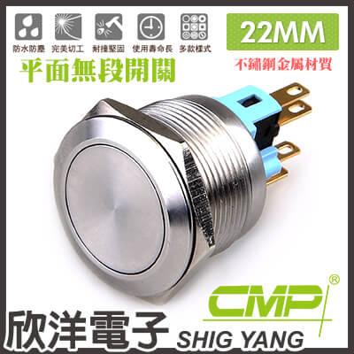 ※欣洋電子※22mm不鏽鋼金屬平面無段開關S22002ACMP西普