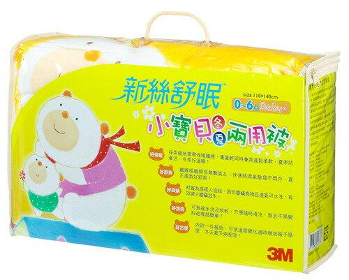 ★衛立兒生活館★3M 新絲舒眠兒童冬夏兩用被-北極熊(適用0 ~ 6歲)