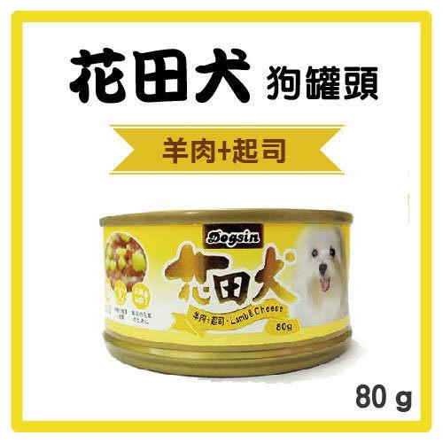 【力奇】花田犬狗罐頭-羊肉+起司-80g-23元/罐 可超取(C201B11)