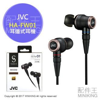 【配件王】日本版 日本製 JVC HA-FW01 耳道式耳機 可換線 HA-FX1100 改款 另 FX1200