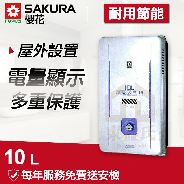 櫻花熱水器 GH1005 屋外型瓦斯熱水器10L 一般公寓用 新式水箱 ★需安裝另價 【東益氏】