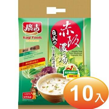 《廣吉》赤阪濃湯-納豆蕈菇口味 (10包/袋)