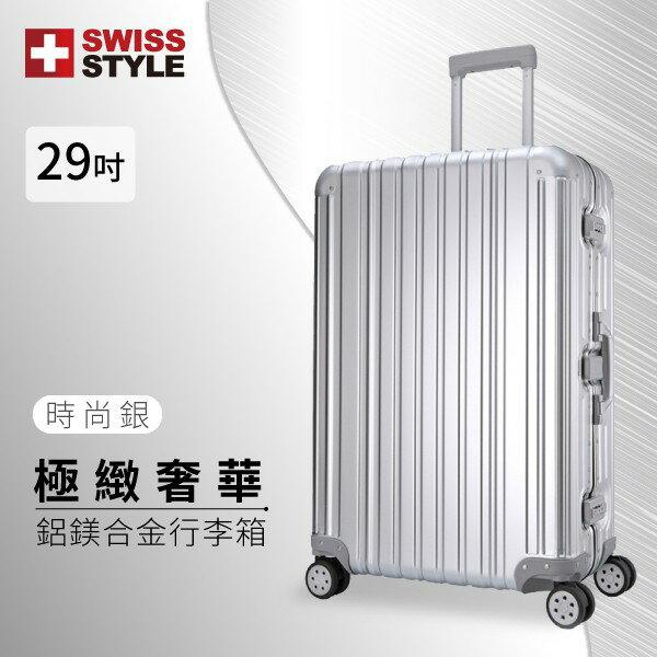 [SWISS STYLE] 極緻奢華鋁鎂合金行李箱 另有噴砂版 20 26 29吋三種尺吋 鐵灰/玫瑰金/時尚銀