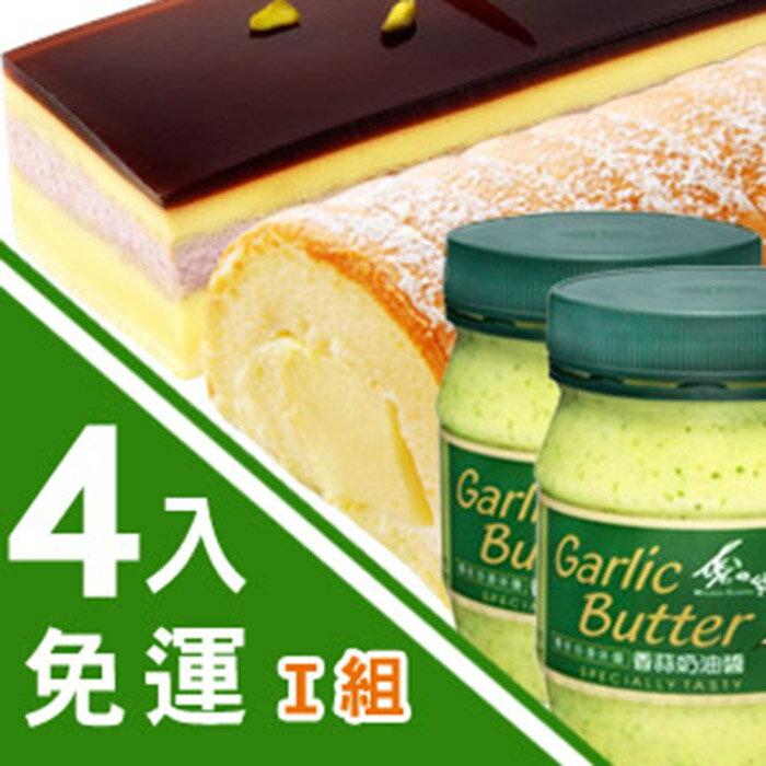 明星商品四入免運組I(楓糖+咖啡凍+香蒜醬)