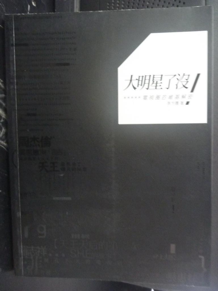 【書寶二手書T2/影視_ZHP】大明星了沒-電視圈的維基解密_李方儒