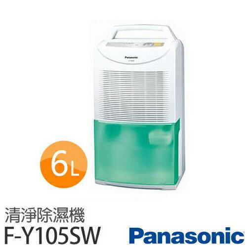 現貨 / Panasonic 國際牌 6L 除濕機 F-Y105SW【台灣製】