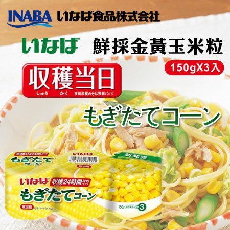 日本 稻葉 鮮採金黃玉米粒 (3入) 450g 罐裝 玉米 玉米粒 玉米罐 玉米罐頭 罐頭 玉米濃湯 沙拉 早餐【N104052】