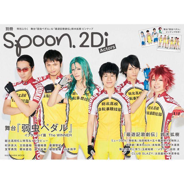 別冊 spoon.2Di Actors Vol.64附飆速宅男舞台劇 / 最遊記歌劇傳-鈴木擴樹雙面海報 1