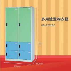 衣物收納So Easy~大富 KS-5202BC 多用途置物衣櫃 (衣櫃/員工櫃/收納櫃/置物櫃/休息室/台灣品牌)