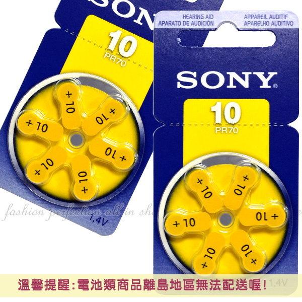 SONY 助聽器電池 PR70 (10)『6入』SONY電池【GN231】◎123便利屋◎