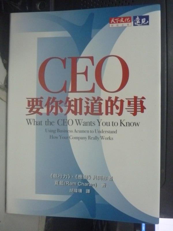 ~書寶 書T9/財經企管_IEJ~CEO要你知道的事_瑞姆‧夏藍