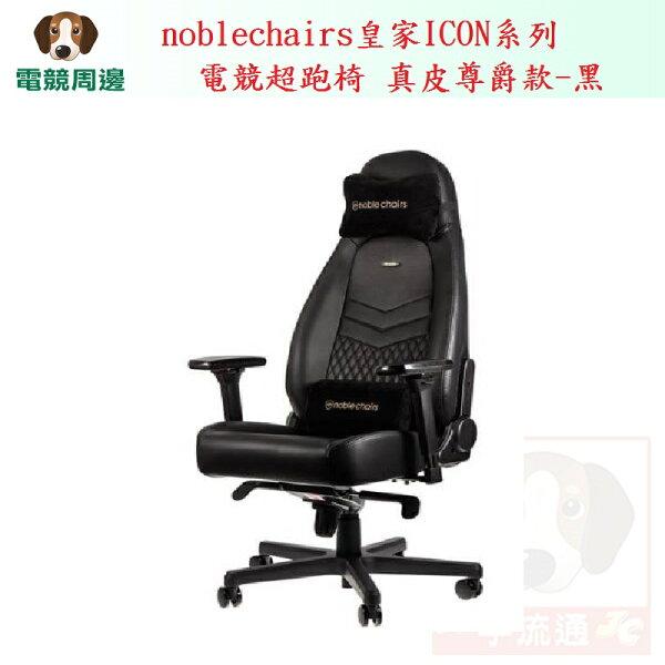 noblechairs皇家ICON系列電競超跑椅人體工學辦公室座椅真皮尊爵款-黑