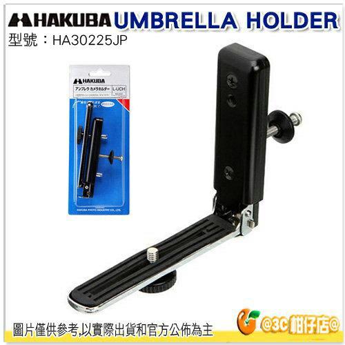 HAKUBA HAKUBA UMBRELLA HOLDER 可摺疊 相機雨傘架 相機手把 澄瀚公司貨 - 限時優惠好康折扣