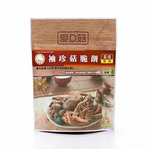 原味袖珍菇脆餅