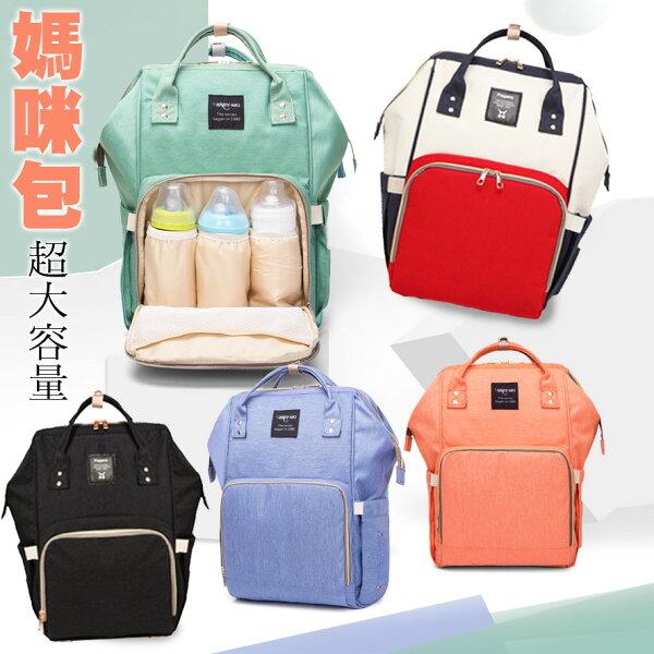 露營趣:【景平捷運站】韓版超大容量媽咪包F001媽媽包母嬰包後背包手提包休閒包待產包嬰兒外出包