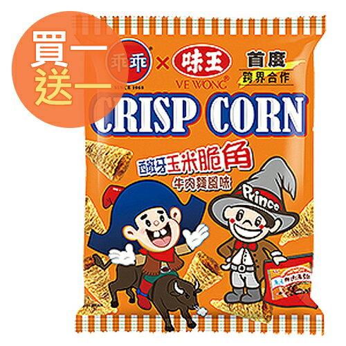 乖乖 西班牙玉米脆角-牛肉麵風味 40g【買一送一】