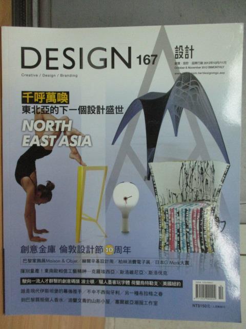 【書寶二手書T1/設計_YAX】Design設計_167期_千呼萬喚-東北亞的夏一個設計盛世等