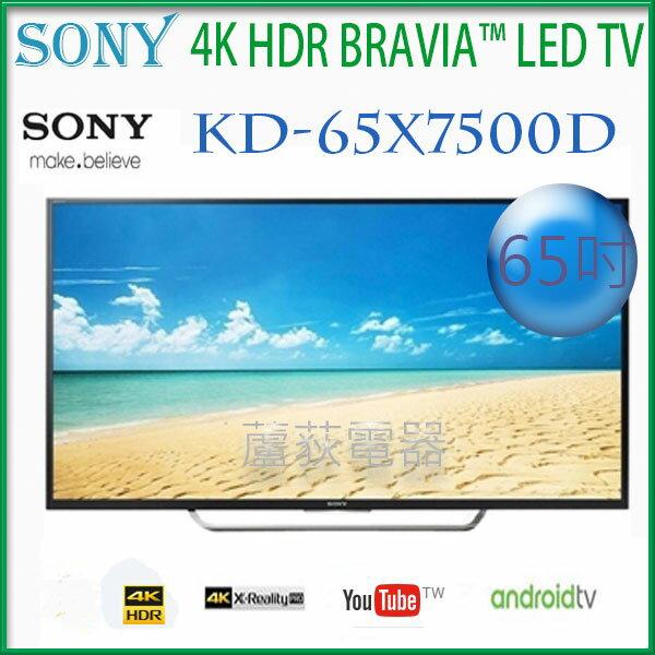 缺貨【SONY~蘆荻電器】全新65吋【SONY BRAVIA 4K UHD HDR液晶電視】 KD-65X7500D