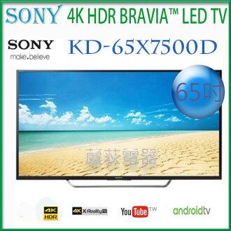 至12/26註冊送贈品【SONY~蘆荻電器】全新65吋【SONY BRAVIA 4K UHD HDR液晶電視】 KD-65X7500D