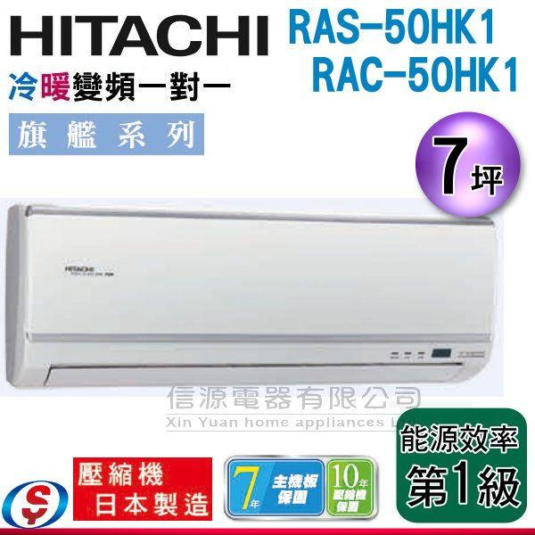 安裝另计【新莊信源】7坪~【HITACHI 日立 冷暖變頻一對一分離式冷氣】RAS-50HK1+RAC-50HK1