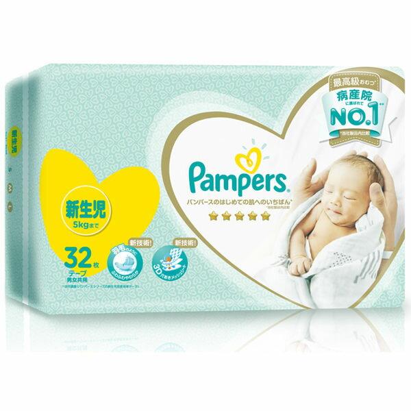 日本【幫寶適】一級棒綿柔紙尿褲NB(32片/包)